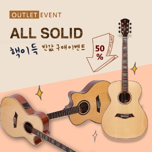 [OUTLET]ALL SOLID이벤트